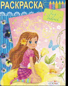 Раскраска для девочек: Вып. 2