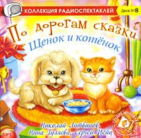 CD По дорогам сказки. Вып. 8. Щенок и котенок