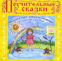 CD Поучительные сказки. Сказка про добрую лужицу и другие сказки