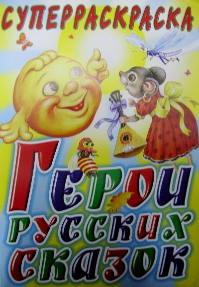 Раскраска Герои русских сказок. Суперраскраска