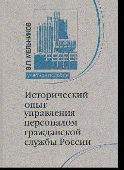 Исторический опыт управления персоналом гражданской службы России: Учеб.пос