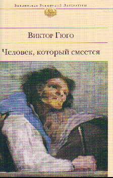 Человек, который смеется: Роман
