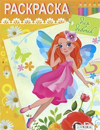 Раскраска для девочек: Вып. 3