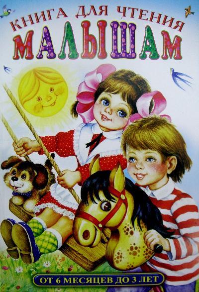 Книга для чтения малышам. От 6 месяцев до 3 лет