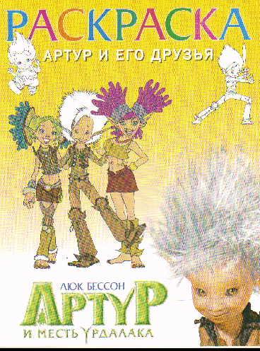 Раскраска Артур и его друзья