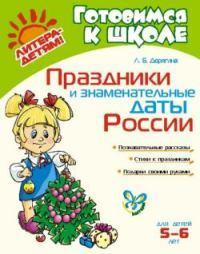 Праздники и знаменитые даты России