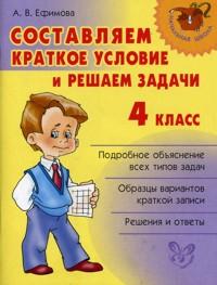 Составляем краткое условие и решаем задачи. 4 класс