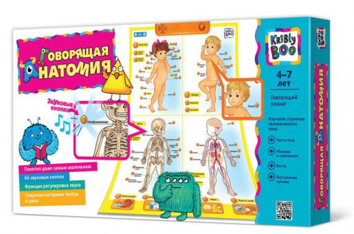 Интерактивная плакат Говорящая анатомия: 4-7 лет