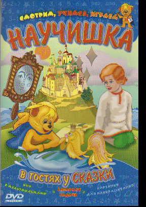 DVD научишка в гостях у сказки: Мультфильмы + Забавные задачи + Картинки дл