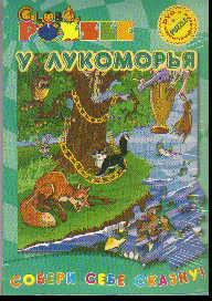 DVD У Лукоморья: Мультфильмы + пазл