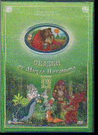 DVD Сказки от Михал Потапыча: Сборник мультфильмов № 9