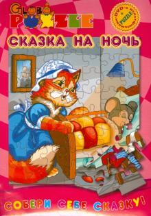 DVD Сказка на ночь: Мультфильмы + пазл