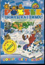 DVD Зимушка зима: Мультфильмы + пазл