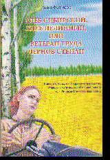 Хлеб сибирский, хлеб целинный, или Ветеран труда Чернов Степан.