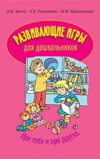 Развивающие игры для дошкольников: Пособие
