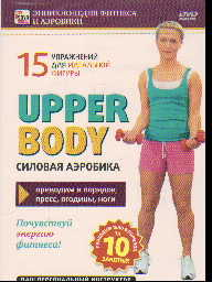 DVD Upper Body: Силовая аэробика: Приводим в порядок пресс, ягодицы, ноги