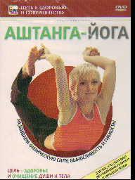 DVD Аштанга-йога: Развиваем физическую силу, выносливость и гибкость