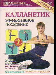 DVD Калланетик: Эффективное похудение