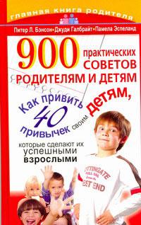 900 практических советов родителям и детям