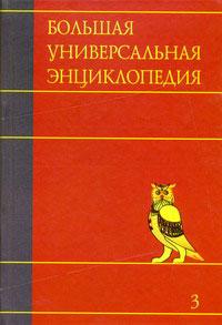 Большая универсальная энциклопедия. В 20 томах. Том 3: БОГ-ВЕС