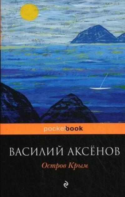 Остров Крым: Роман