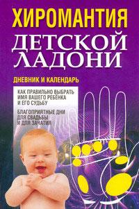 Хиромантия детской ладони. Дневник и календарь