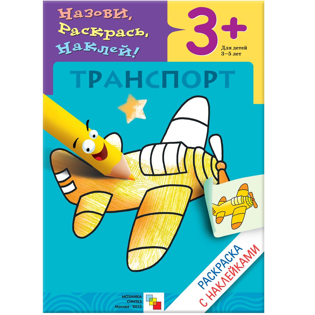 Раскраска с наклейками Транспорт: Для детей 3-5 лет