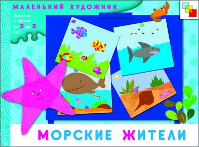 Морские жители. Занятия с детьми от 3 до 5 лет