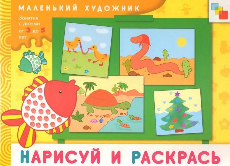 Нарисуй и раскрась. Занятия с детьми от 3 до 5 лет