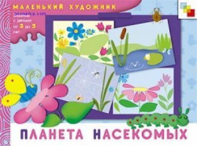 Планета насекомых. Занятия с детьми от 3 до 5 лет