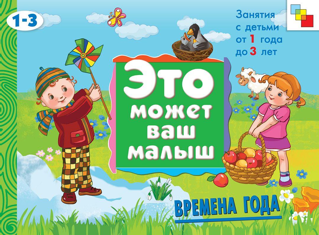 Времена года. Занятия с детьми от 1 года до 3 лет