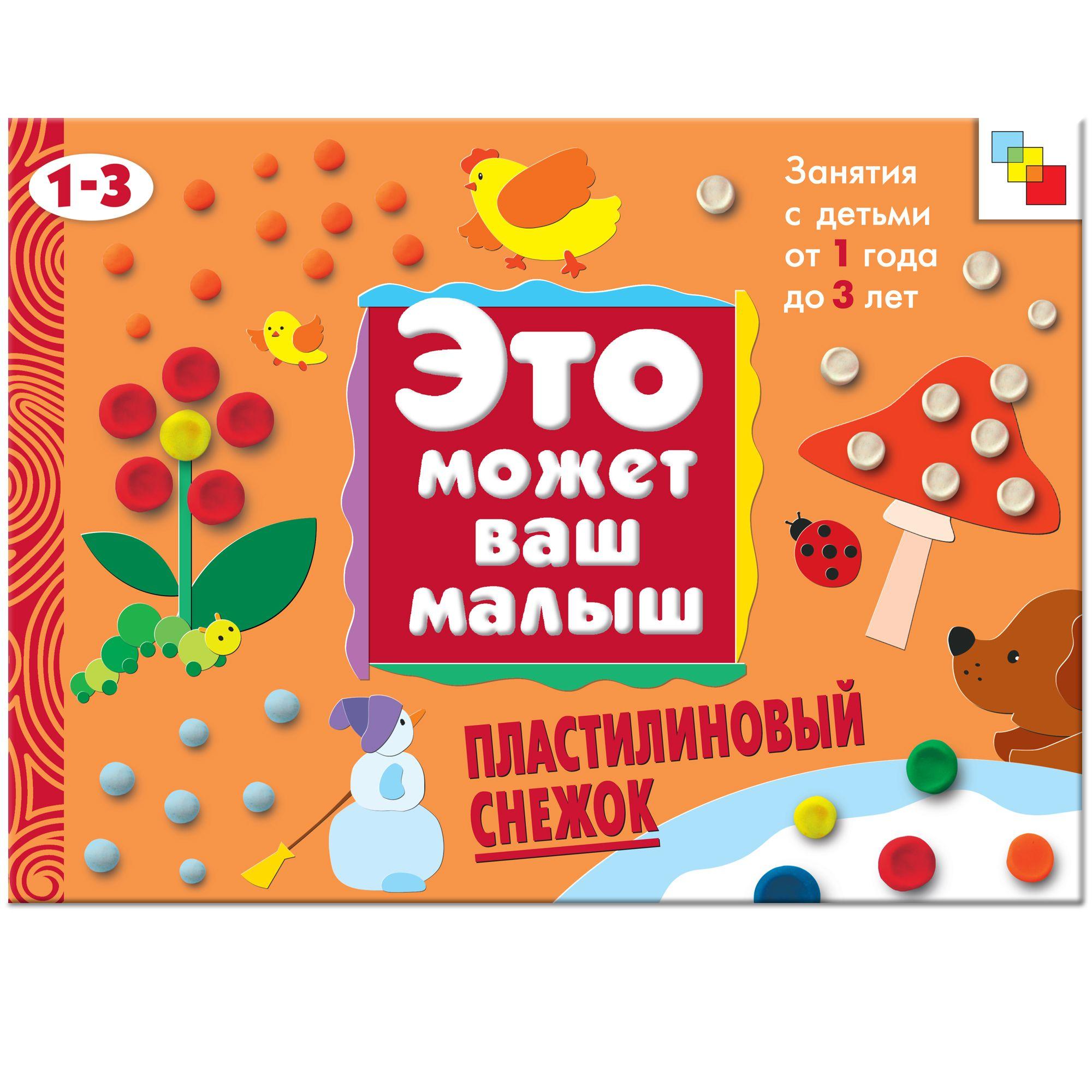 Пластилиновый снежок. Занятия с детьми от 1 года до 3 лет