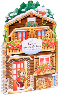 Домик для медвежат. Книжка с наклейками