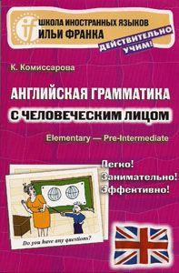Английская грамматика с человеческим лицом. Elementary - Pre-Intermediate
