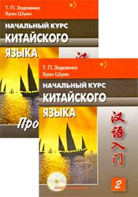 Начальный курс китайского языка. Ч. 2: Учебник + Прописи