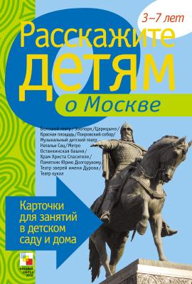 Расскажите детям о достопримечательностях Москвы: 3-7 лет: Карточки для зан