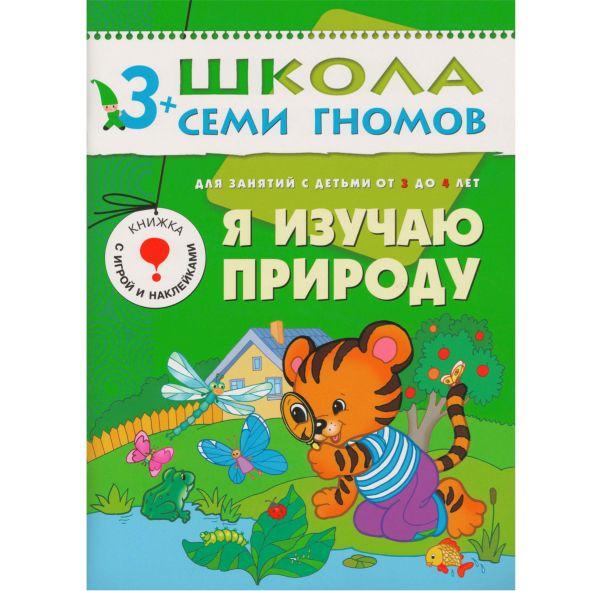 Я изучаю природу: Для занятий с детьми от 3 до 4 лет: Книжка с игрой и накл