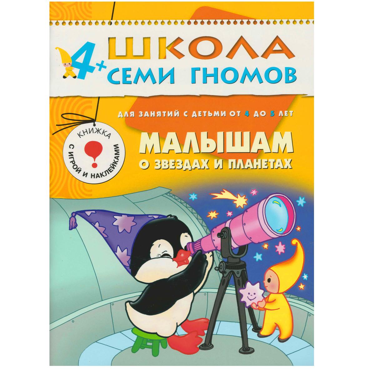 Малышам о звездах и планетах: Для занятий с детьми от 4 до 5 лет: Книжка с