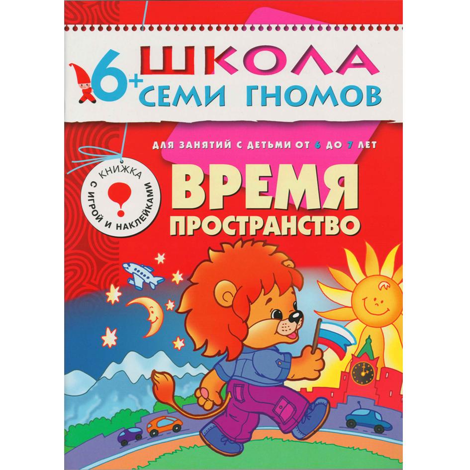 Время и пространство: Для занятий с детьми от 6 до 7 лет: Книжка с игрой и