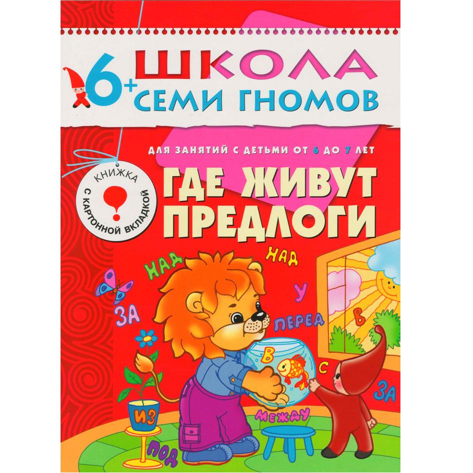 Где живут предлоги: Для занятий с детьми от 6 до 7 лет: книжка с карт. вкла