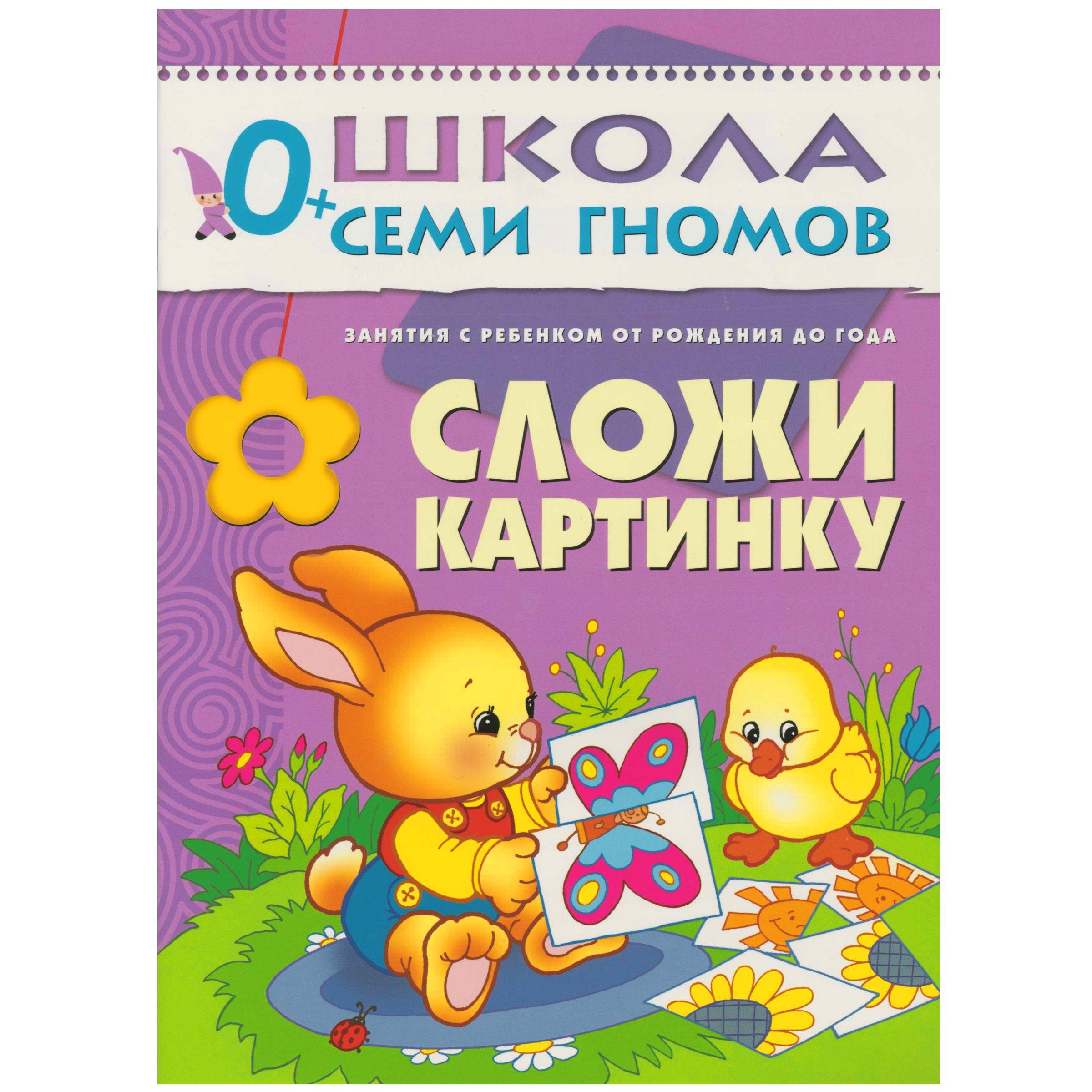Сложи картинку: Занятия с ребенком от рождения до года