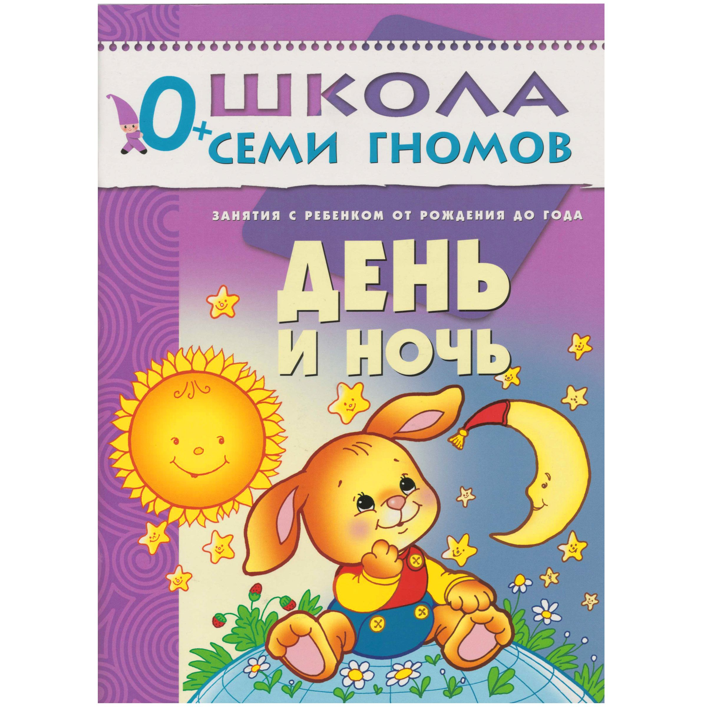 День и ночь: Занятия с ребенком от рождения до года: Книжка с картон.вклад