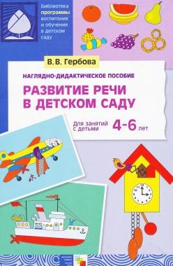 Развитие речи в детском саду: Нагляд.-дидакт. пособие: Для занят. с дет 4-6
