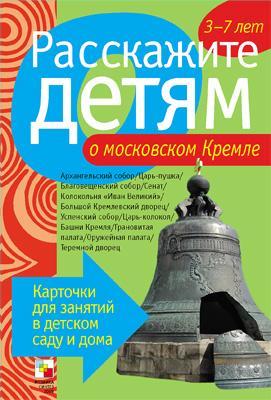Расскажите детям о Московском Кремле: 3-7 лет: Карточки для занятий в детск