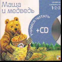Маша и медведь: Уровень сложности 1