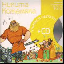 Никита Кожемяка: Уровень сложности 1