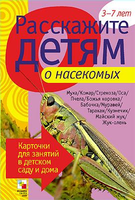 Расскажите детям о насекомых. 3-7 лет. Карточки для занятий в д/саду и дома