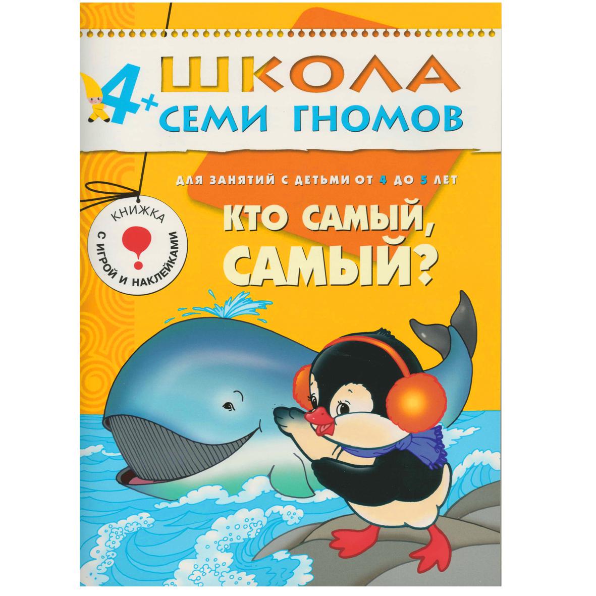 Кто самый, самый?: Для занятий с детьми от 4 до 5 лет: книжка с игрой и нак