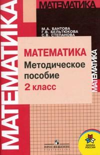 Математика. 2 кл.: Методическое пособие. Пособие для учителя