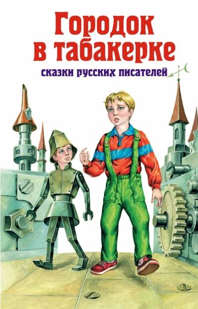 Городок в табакерке: Сказки русских писателей